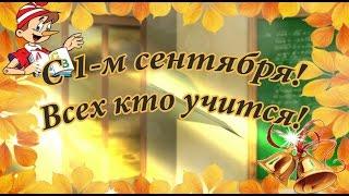 Поздравление с 1 сентября. Видео открытка