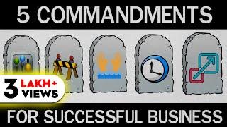 5 RULES OF SUCCESSFUL BUSINESS - कामयाब बिज़नेस के ५ राज़