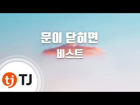 When The Door Closes 문이 닫히면_BEAST 비스트 _TJ노래방 (Karaoke/lyrics/romanization/KOREAN)