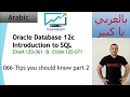066-Oracle SQL 12c: Tips you should know part 2