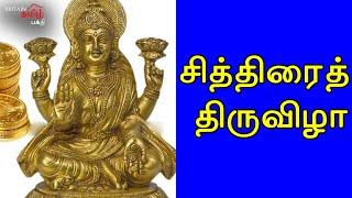 சித்திரைத் திருவிழா | Chithirai Special | Chithirai Thiruvizha | Britain Tamil Bhakthi