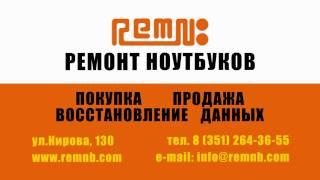 Сервисный Центр RemNB г.Челябинск(Сервисный Центр по ремонту ноутбуков RemNB в г.Челябинск. Осуществляем сложный ремонт ноутбуков, на уровне..., 2011-04-22T08:41:21.000Z)