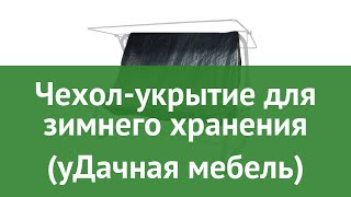 Чехол-укрытие для зимнего хранения (уДачная мебель) обзор уД001 производитель Даметекс (Россия)