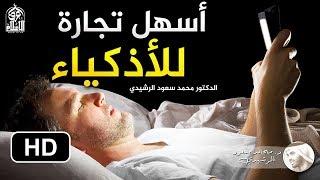 الشباب وعالم الإباحية || فيديو قوي جدا _ الدكتور محمد سعود الرشيدي