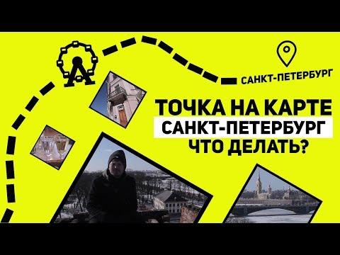Что делать в Санкт-Петербурге? Точка на карте