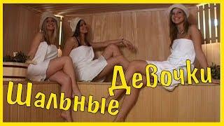 Шальные девочки /Анекдот/ Сауна.Юмор. Смех. Лучшее. Русские приколы 2018.