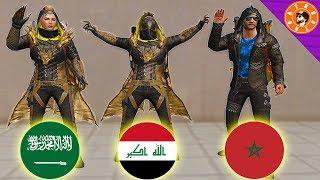 شاهد عندما عراقي و سعودي و مغربي في تيم واحد😍 - PUBG MOBILE