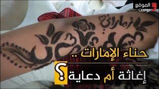 شاهد.. مسابقة للحناء برعاية الإمارات تثير السخرية في اليمن