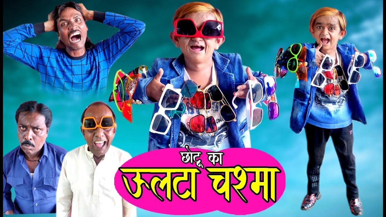 CHOTU KA ULTA CHASHMA | छोटू का उल्टा चश्मा | Khandeshi hindi comedy| Chottu latest comedy 2021