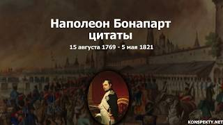 Наполеон Бонапарт: цитаты, высказывания, афоризмы великих людей