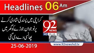 News Headlines | 6:00 AM | 25 June 2019 | 92NewsHD