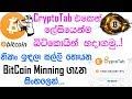 Free BitCoin Minning with CryptoTab - Sinhala