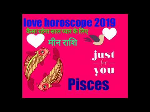 Pisces love horoscope 2019 | मीन राशि २०२९ | love horoscope | love  Astrology 2019