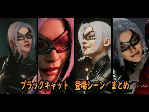 マーベルズスパイダーマン DLC1 ブラックキャット全登場シーンまとめ 【黒猫の獲物】