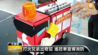 【2013.04.07】打火兄弟出奇招 遙控車宣導消防 -udn tv
