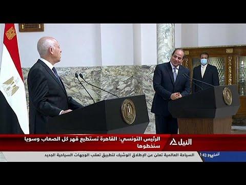 السيسي يستقبل سعيّد في القاهرة وليبيا وسدّ النهضة أبرز المواضيع المطروحة …  - نشر قبل 2 ساعة