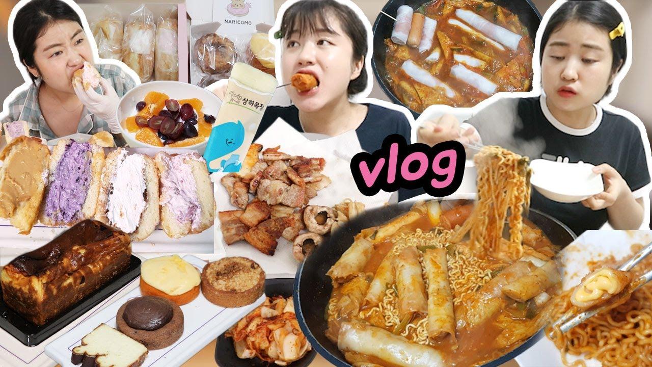 [먹방 브이로그] 라이스페이퍼 떡볶이, 나리꼬모 바스크 치즈케이크, 크림도넛, 쿠키, 삼겹살 Mukbang Vlog