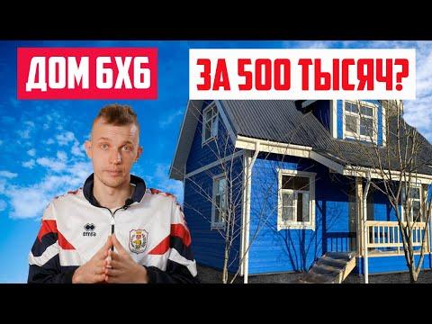 Сколько стоит построить каркасный дом 6х6 с мансардой. Вопрос от подписчицы