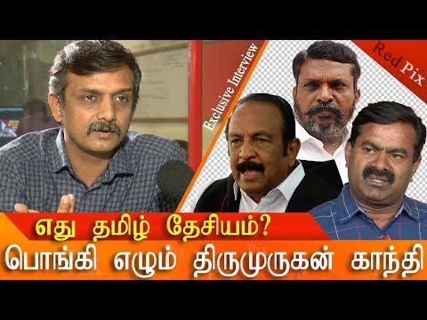 thirumurugan gandhi on tamil nationalism | thirumurugan gandhi interview  tamil news today | redpix