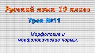 Русский язык 10 класс (Урок№11 - Морфология и морфологические нормы.)
