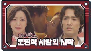 [스페셜] 1~4회 요약본★ 홍수아×이재우, 운명적 사…