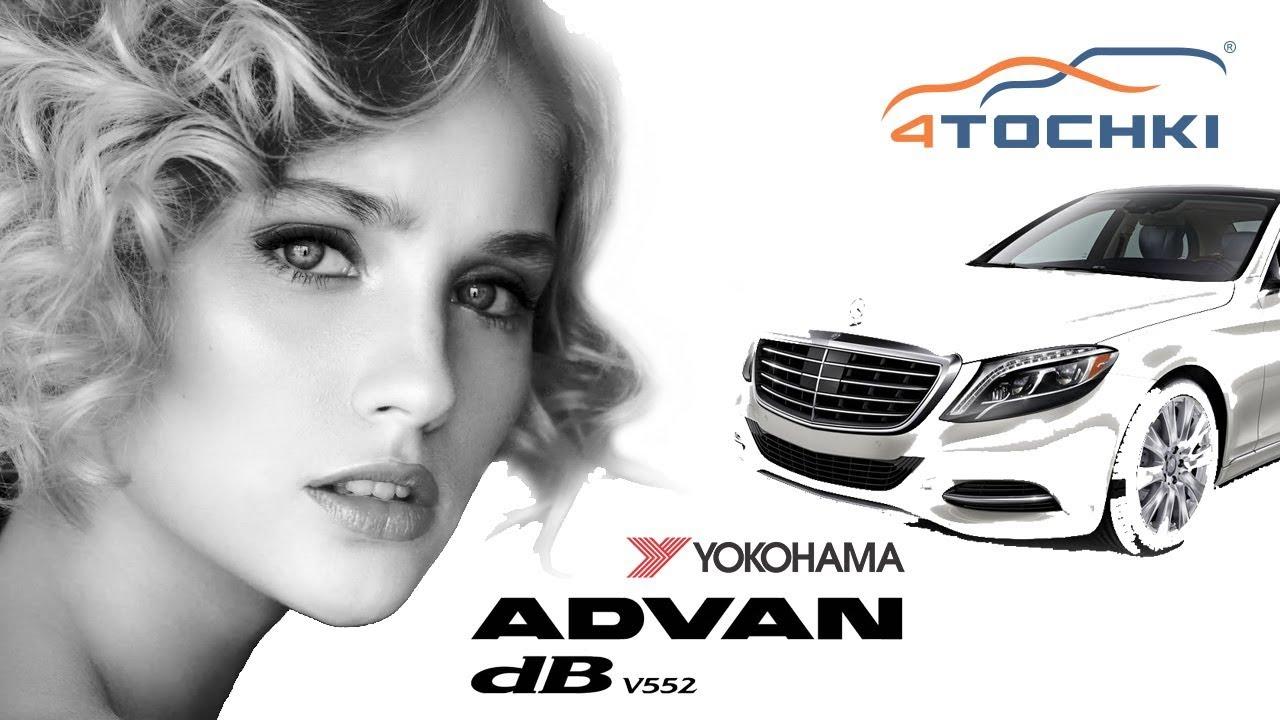 Шины Yokohama ADVAN dB V552 - драматическая тишина.Шины и диски 4точки - Wheels & Tyres.