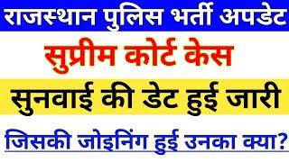 Rajasthan Police Bharti Supreme Court Sunvai Date || Rajasthan Police Bharti 2018 Supreme Court News