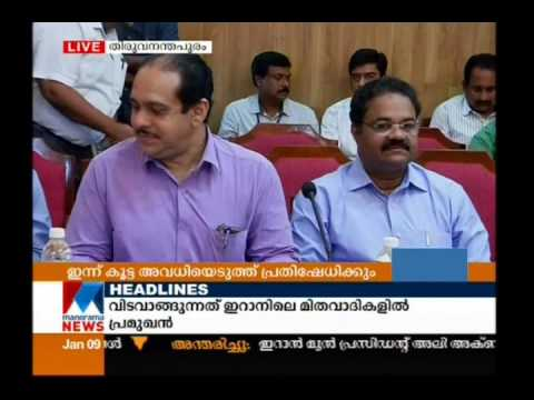 IAS Officers Call On Protest Leave Today, Against Policy Of Vigilance Director  | Manorama News