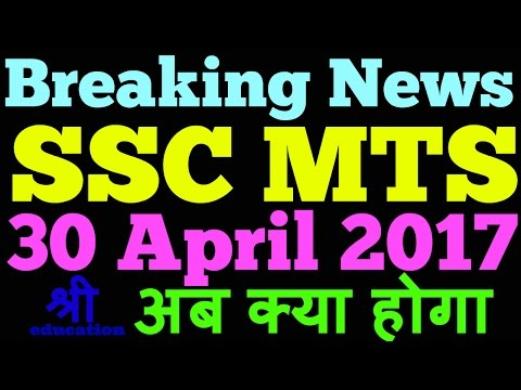 breaking news from ssc | ssc mts 30 April 2017  exam cancelled ?