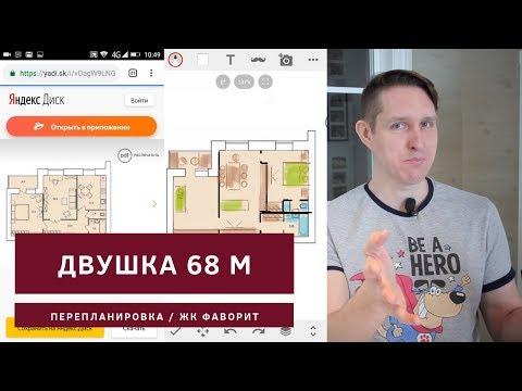Удобная перепланировка двушки 68 кв.м в ЖК Фаворит (9 строение) / Варианты перепланировки квартиры