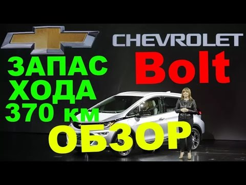 Chevrolet Bolt 2017 год. ОБЗОР. Тест-драйв. Шевроше Болт# .
