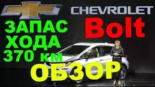 Chevrolet Bolt 2017 год.  Обзор.  Тест-драйв.  Шевроше Болт#