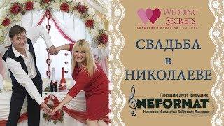 Тамада на свадьбу в Николаеве. Поющие-ведущие #дуэтНеформат  Наталья Ковалёва и Dimon Ramone.
