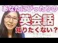 【YouTube 英会話】あなたにぴったりの英会話を見つけよう!:使える英語系YouTuberを探す方法