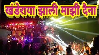 Khanderaya Zali Mazi Daina ....By Sursangam Brass Band At Aashvi Sangamner Shivjayanti