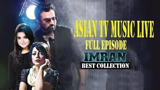 Walton Asian Music Eid Al-Fitr 2018 | Imran Best Collection | Asian TV Music Live
