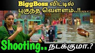 Bigg Boss Tamil 4 has been Stopped | Nivar Cyclone issue  Biggboss House  Rain Water Entry