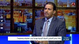 ماذا يعني تصنيف الحوثيين جماعة إرهابية أمريكياً؟   حديث المساء