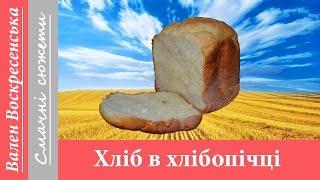 Хліб у хлібопічці / Смачні сюжети