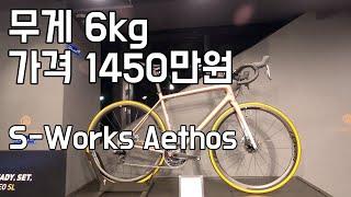 역사상 가장 가벼운 자전거. 스페셜라이즈드 에토스를 보…
