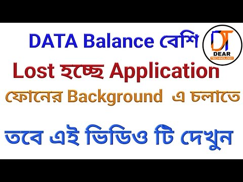 DATA Balance বেশি Lost হচ্ছে Applications Background এ চলায়??