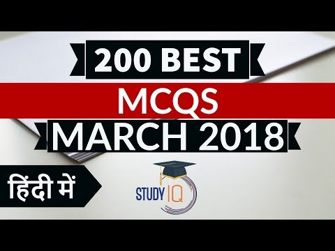 200 Best current affairs March 2018 in Hindi  - IBPS PO/SSC CGL/UPSC/PCS/KVS/IAS/RBI Grade B 2018