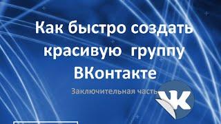 Как быстро создать красивое сообщество ВКонтакте (части 3 и 4)(Заключительные части. Я покажу, как наполнять альбомы: фото, видео, аудио, научимся создавать темы, прикрепл..., 2015-07-30T14:51:48.000Z)