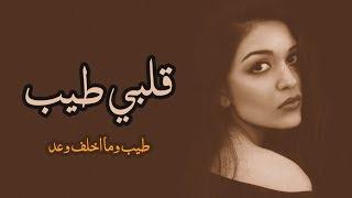 قلبي طيب - جديد الفنان علي السندي 2020