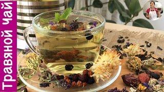 Травяной Чай  (Как Мы Его Собираем) Herbal Tea