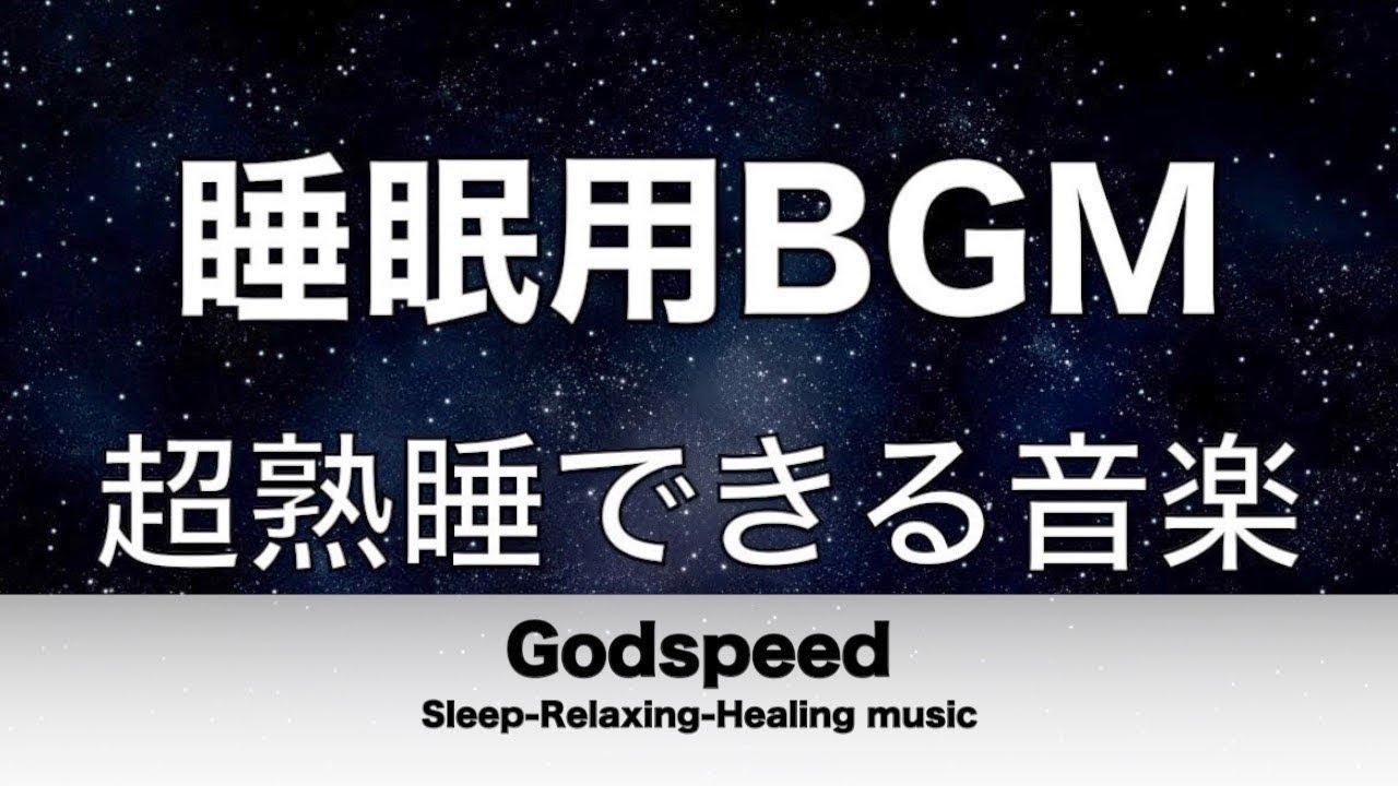音楽 熟睡 できる