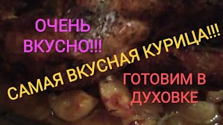 Запекаем Курицу С картошкой Очень вкусный рецепт