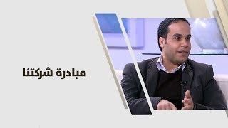 هشام دبور وعرفات عوض - مبادرة شركتنا