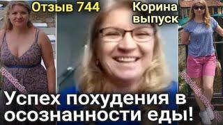 постер к видео Успех похудения в осознанности еды! Выпускница Корина Испания. ( Отзыв 744 )