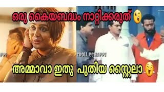 YouTube  #Hima Shanker new#troll2019.. Malayalam new troll